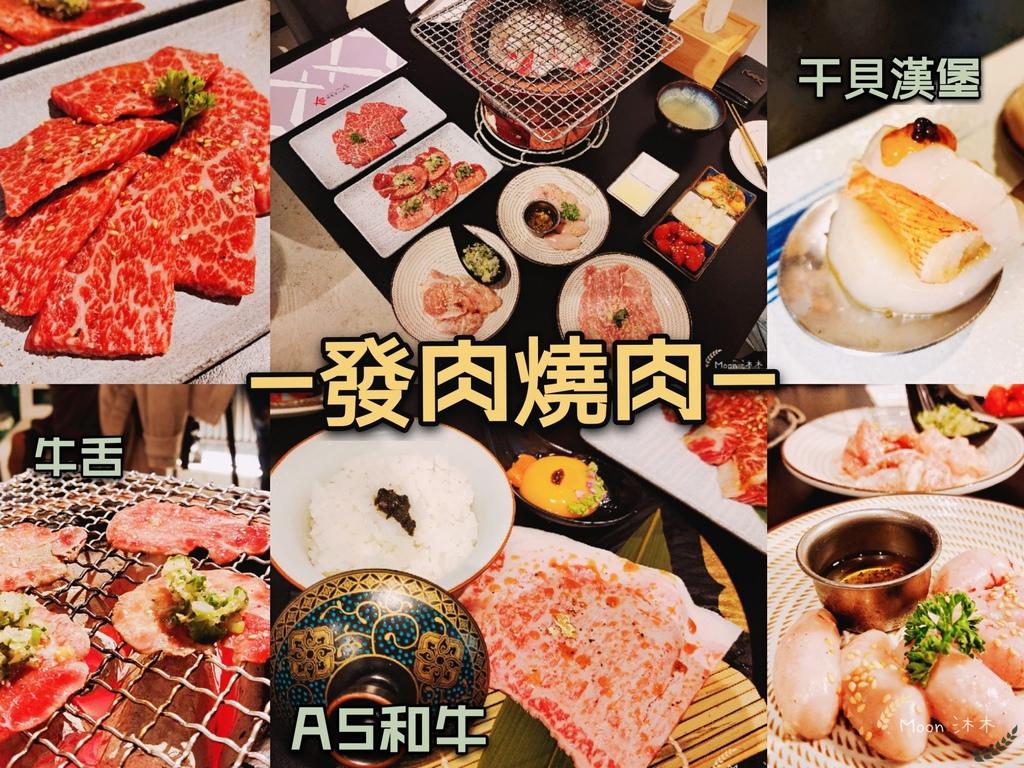 發肉燒肉 台北燒肉烤肉推薦 台北餐酒館 半夜宵夜烤肉 干貝漢堡 和牛烤肉 精緻單點燒肉.jpg