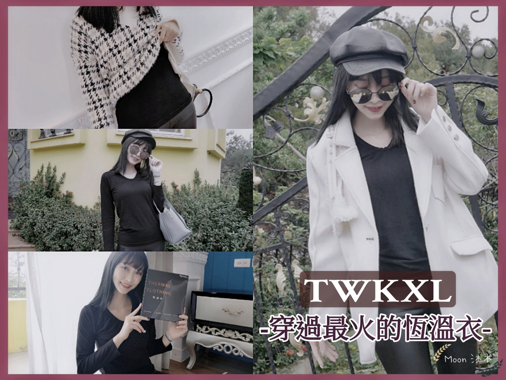 TWKXL 恆溫衣 發熱衣服 推薦 透氣舒適 保暖_201226_1.jpg