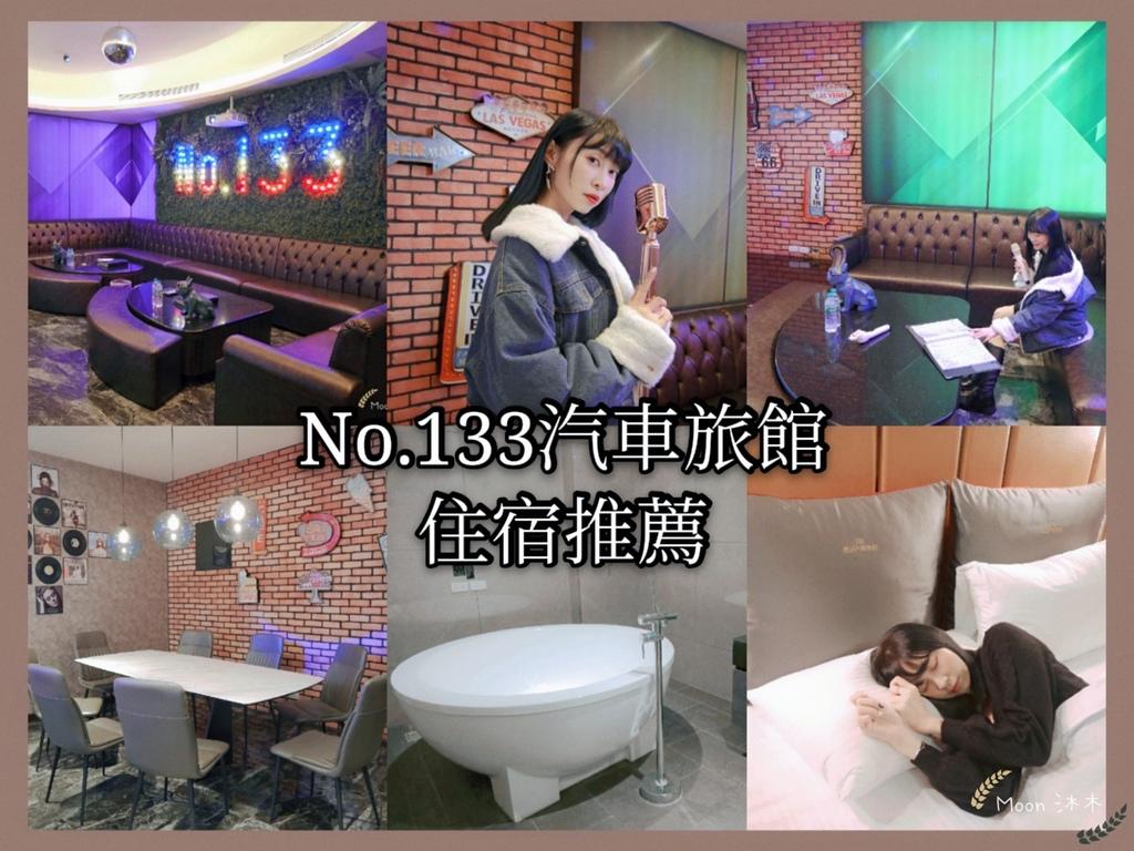 133精品汽車旅館 台北新莊住宿推薦 便宜Motel 有ktv可多人Motel_210104_0.jpg