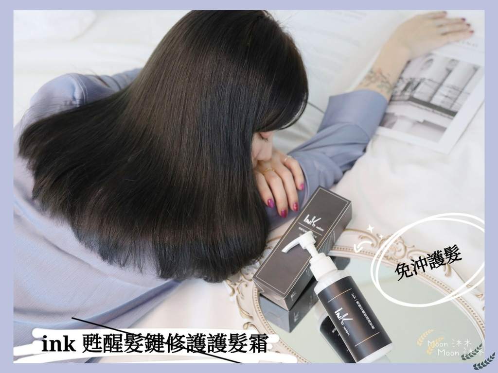 免沖護髮2021推薦 蛋殼北北 ink 甦醒髮鍵修護護髮霜 奢華款_210124_0.jpg
