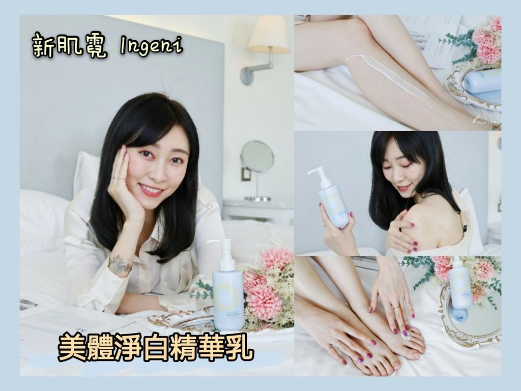 亮白乳液 2021身體乳推薦 新肌霓 美體淨白精華乳 評價_210127_0_1.jpg