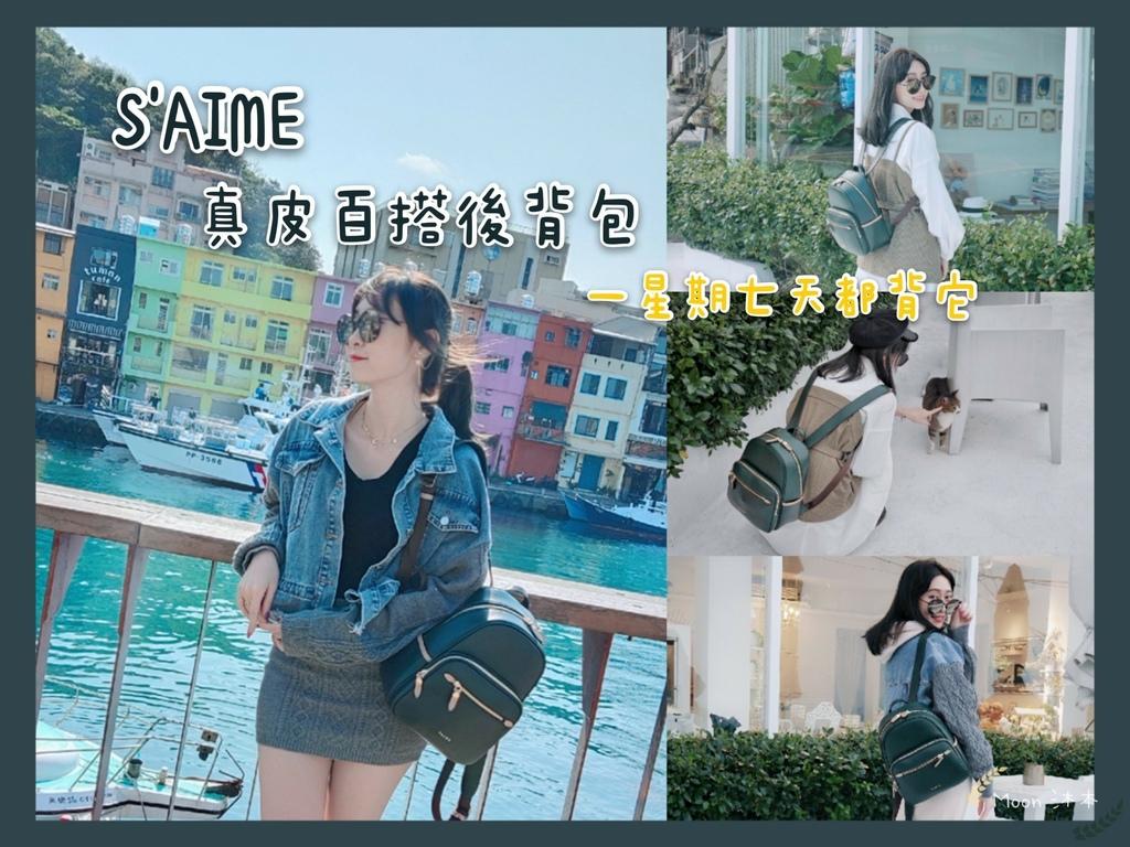 S%5CAIME東京企劃 門市 評價 真皮後背包女2021 真皮皮夾 短夾 女用包包推薦品牌 春夏穿搭_21020.jpg