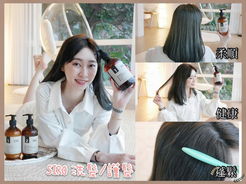 油頭洗髮精 推薦品牌 SIRO洗髮精評價 1號健髮洗髮露 1號修護護髮素 2號控油洗髮露_210213_0.jpg