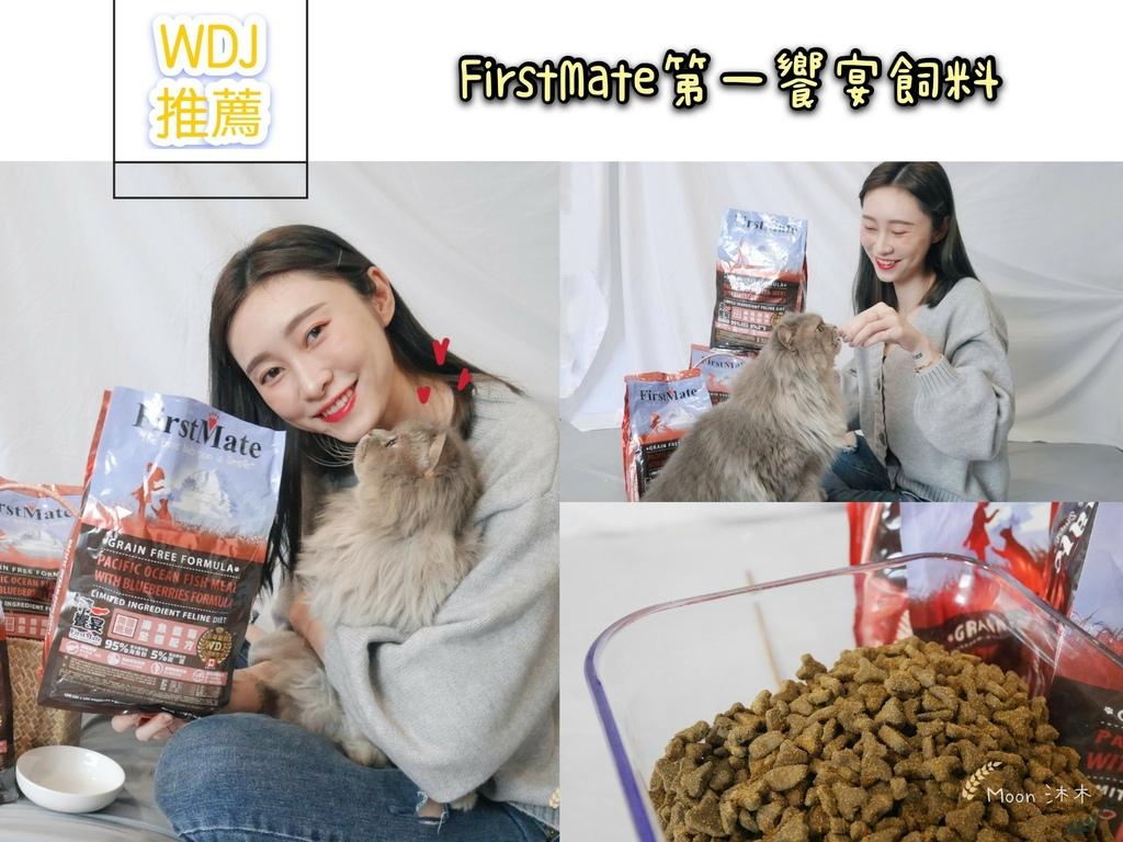 貓飼料推薦2021 FirstMate第一饗宴 WDJ推薦評比 加拿大天然飼料 無穀低敏飼料推薦_210227_0.jpg