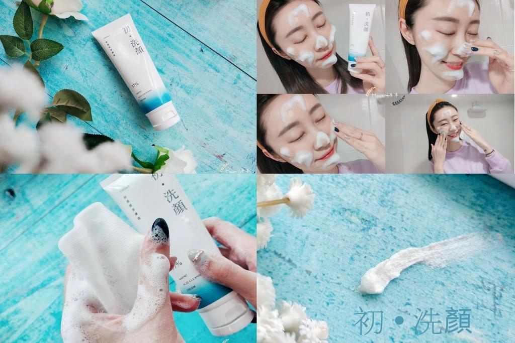 洗面乳推薦 敏感 保養品 胺基酸 洗面乳 初.洗顏 胺基酸潔膚霜_210311_0.jpg