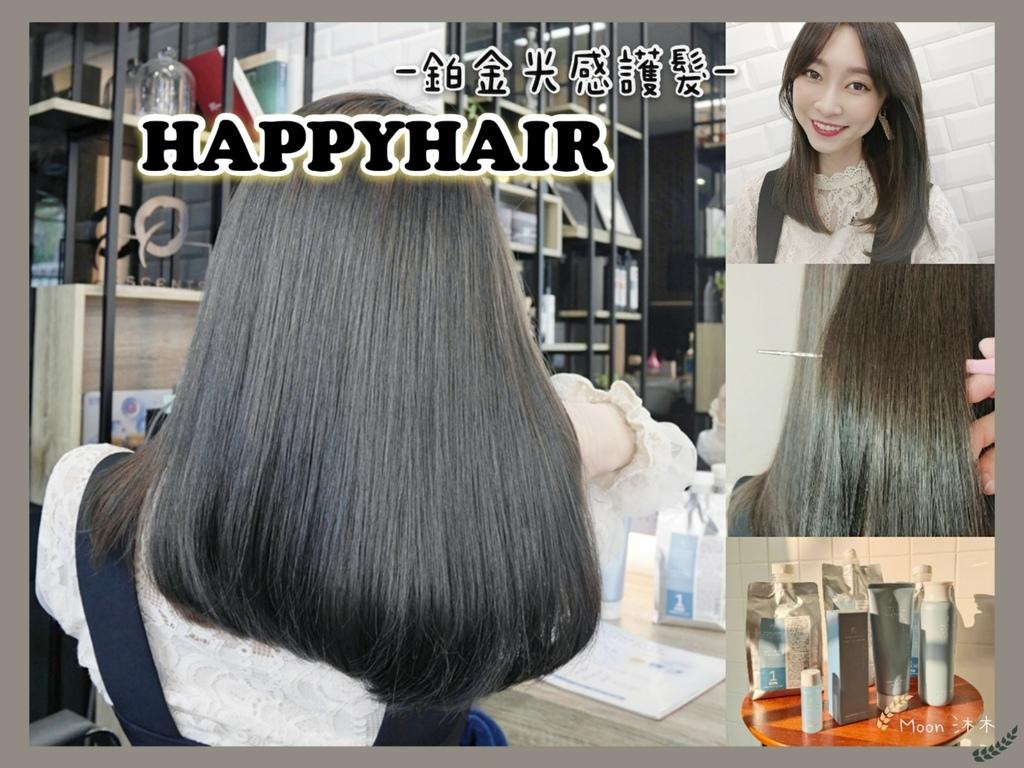 HAPPYHAIR 鉑金光感護髮 深層護髮推薦 2021護髮 土城髮廊 快樂髮廊_210315_0.jpg