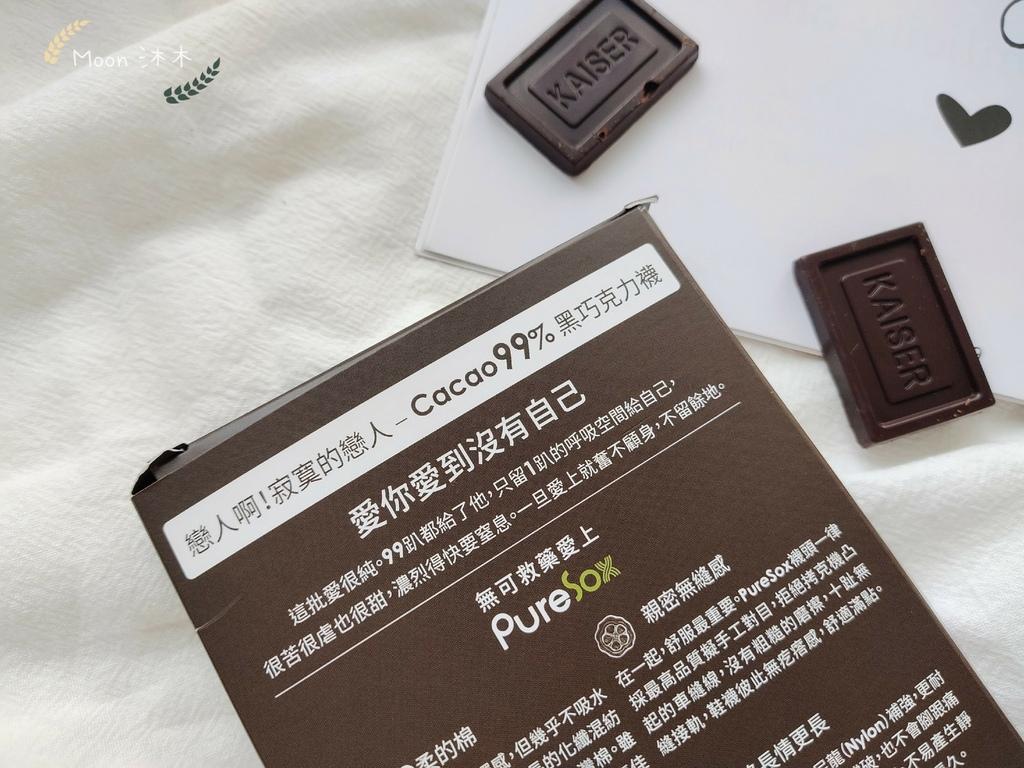 巧克力戀人襪子 PureSox 恋人よ巧克力 巧克力襪 襪子 船型襪 中筒襪 情人節禮物2021_210323_1_0.jpg
