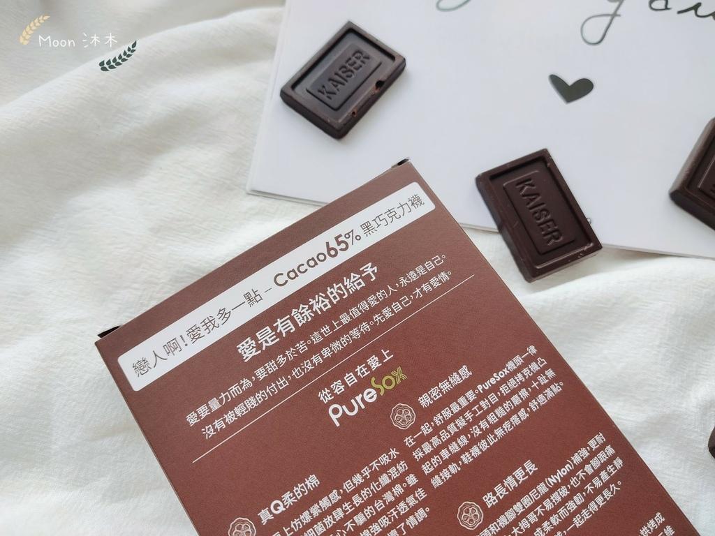 巧克力戀人襪子 PureSox 恋人よ巧克力 巧克力襪 襪子 船型襪 中筒襪 情人節禮物2021_210323_1_2.jpg