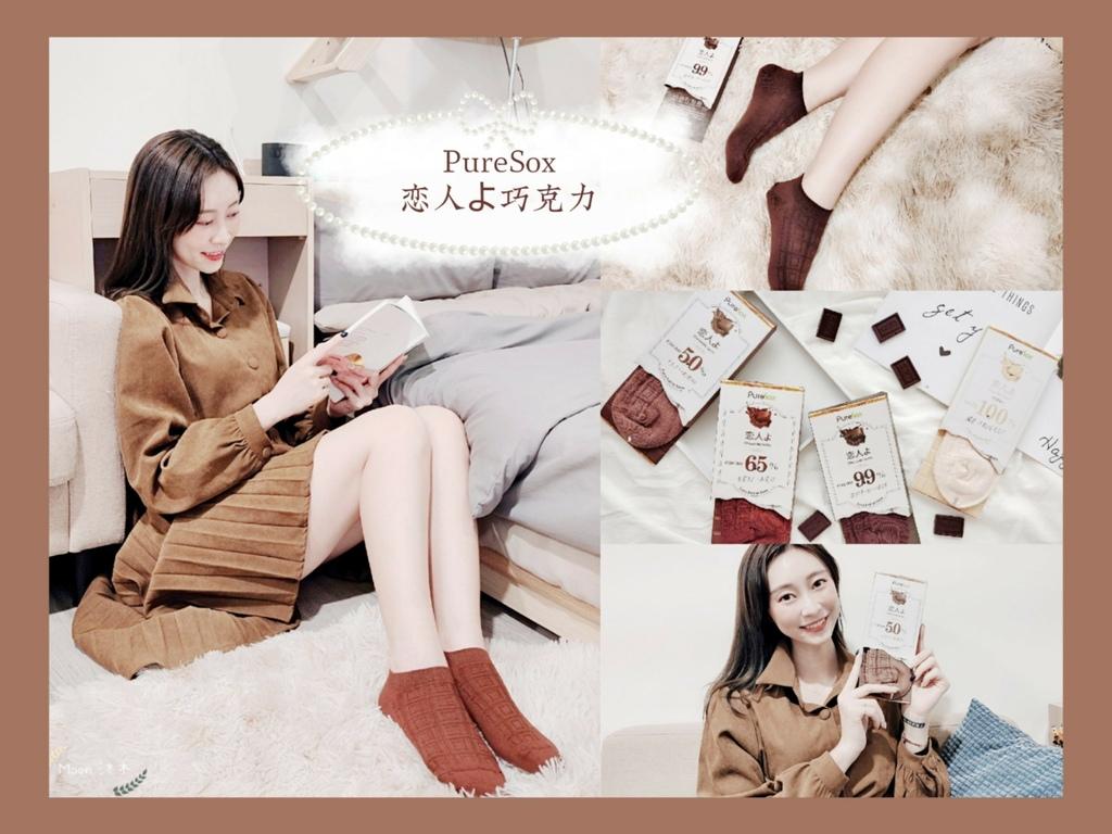 巧克力戀人襪子 PureSox|恋人よ巧克力 巧克力襪 襪子 船型襪 中筒襪 情人節禮物2021_210323_0_0.jpg