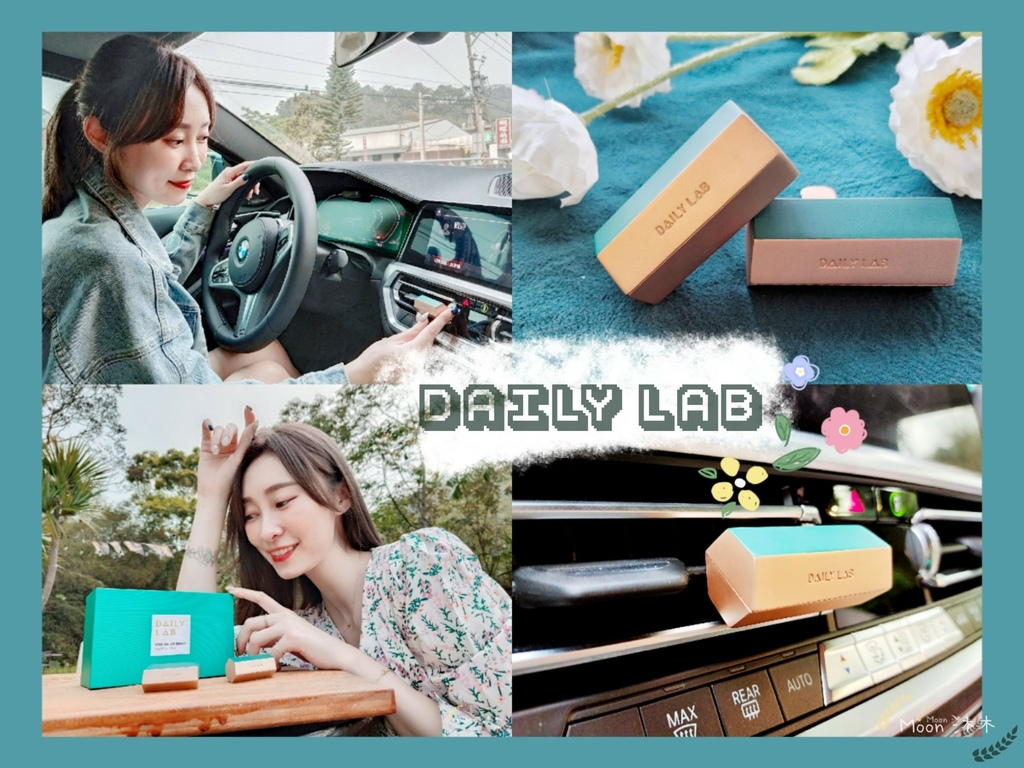 Daily LabDAILY LAB 車用香氛 車用擴香 車用芳香 720° 小金磚 滿杯檀木香_210401_0.jpg