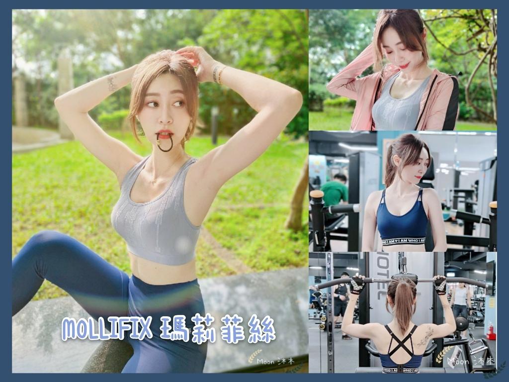 瑪莉菲絲MOLLIFIX 時尚運動機能品牌 運動內衣2021 高強度運動衣 運動褲 小禎運動衣服_210418_0.jpg