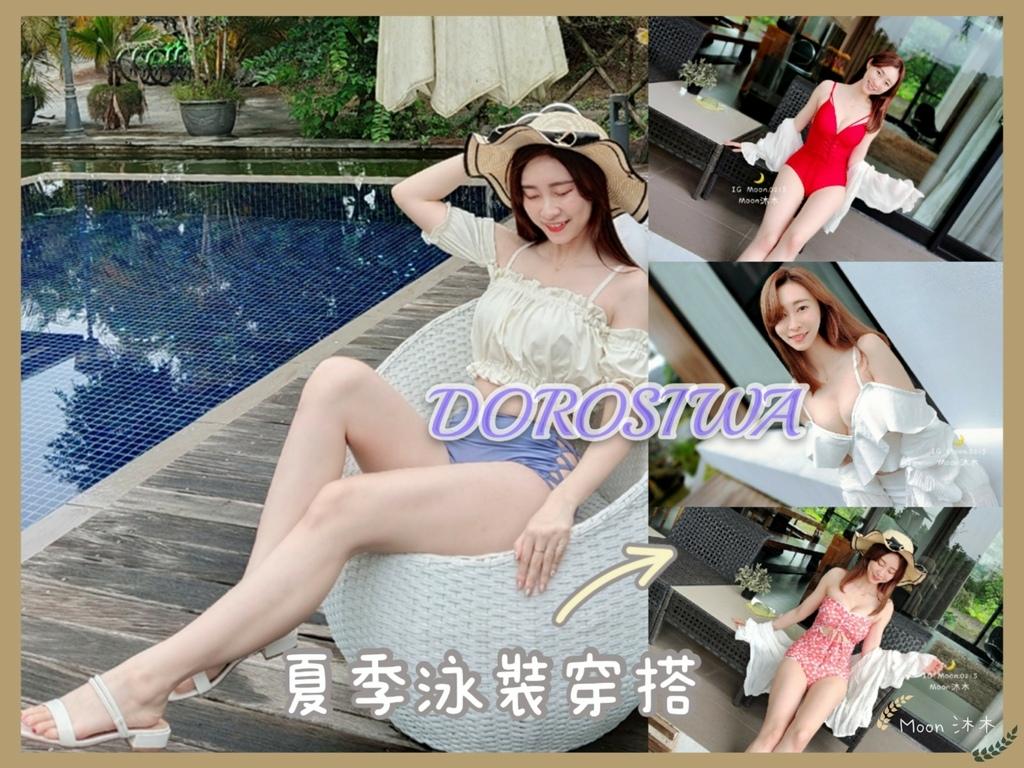 DOROSIWA 泳衣 韓國泳衣評價推薦 爆乳泳衣 設計感泳衣 質感泳衣 夏天泳衣穿搭推薦 比基尼_0.jpg