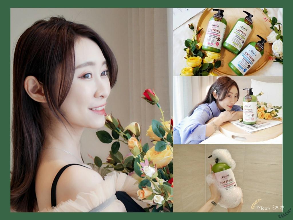 NAOMI娜奧美 咖啡因胺基酸 清爽控油護色 洗髮精_210613_22.jpg