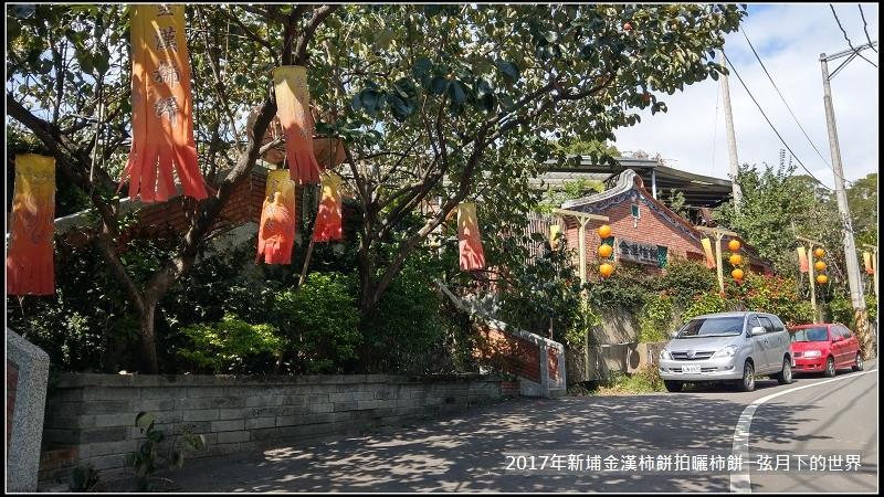 2017年新埔金漢杮餅教育農園拍曬柿餅 (1).jpg