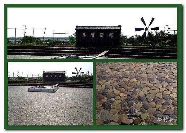 鹽田生態文化村