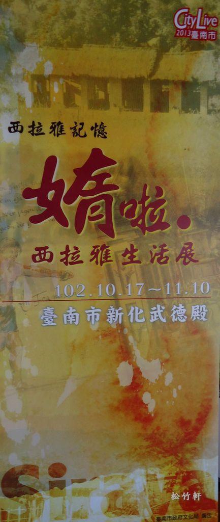 「典藏西拉雅記憶─媠啦‧西拉雅生活展」