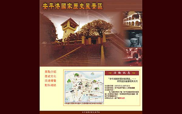 安平港國家歷史風景區1.jpg