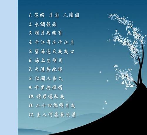 中秋CD封面2.jpg