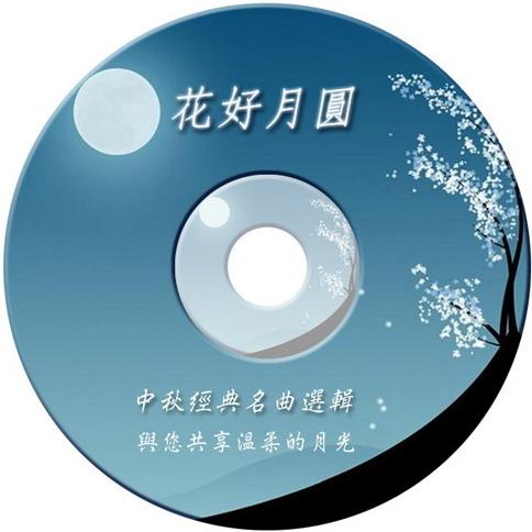 中秋CD設計.jpg