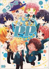 utapri_pp