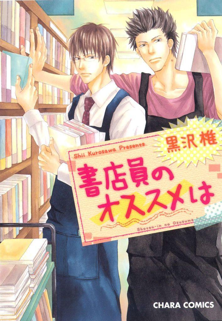 書店店員推薦的戀愛是?