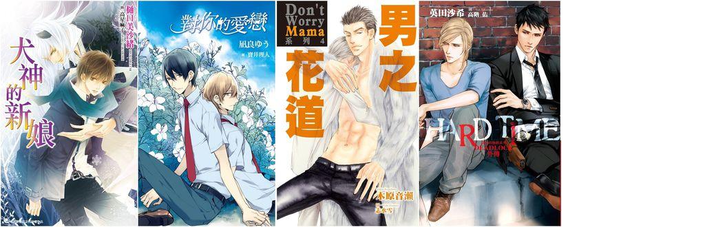 藍月祭出版小說