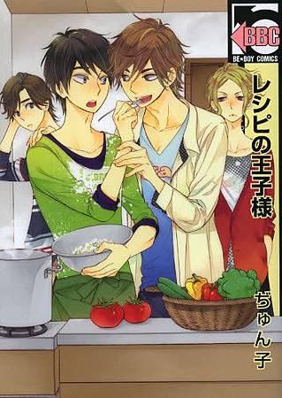 レシピの王子様.jpg