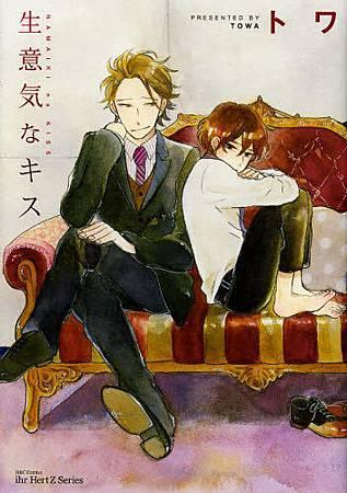 生意気なキス.jpg