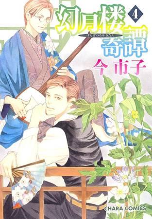 幻月楼奇譚(4)_日版封面.jpg