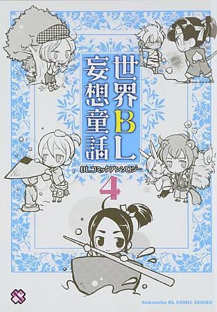 世界BL妄想童話 4.jpg