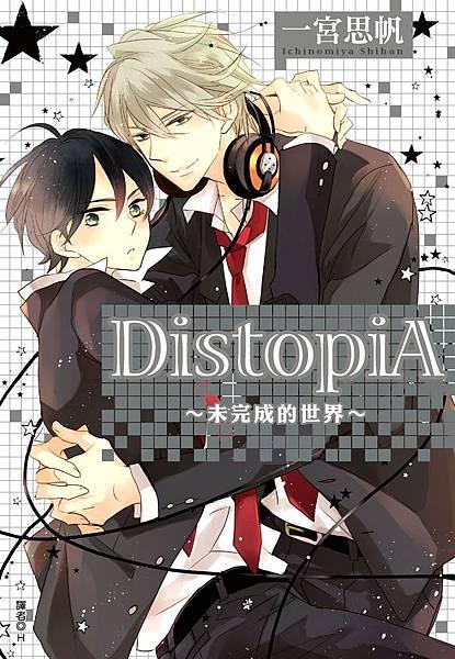 DistopiA 〜未完成的世界〜(全)封面.jpg