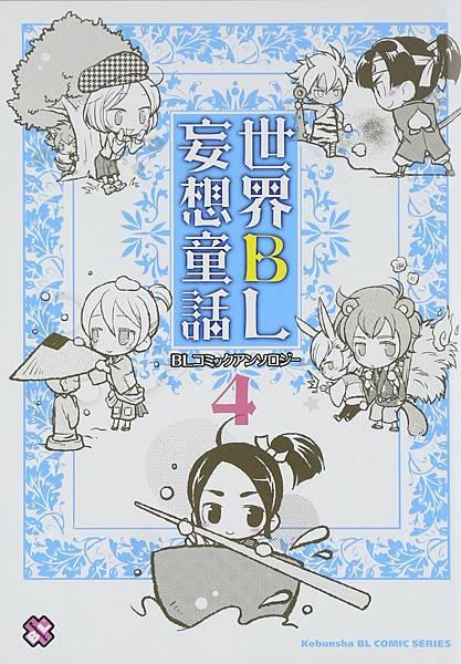 世界BL童話妄想-日小封.jpg