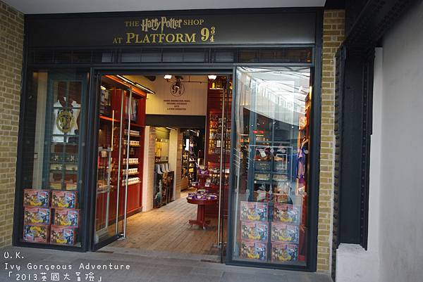 哈利波特專賣店