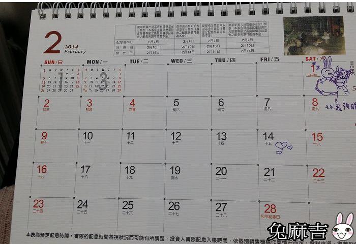 貓麻吉的行事曆 (3).jpg