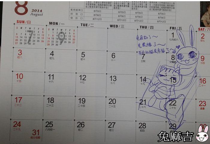 貓麻吉的行事曆 (9).jpg