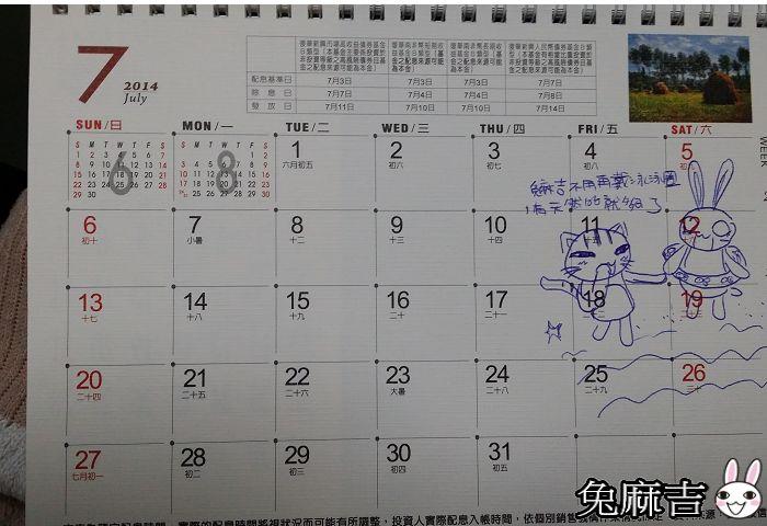 貓麻吉的行事曆 (8).jpg