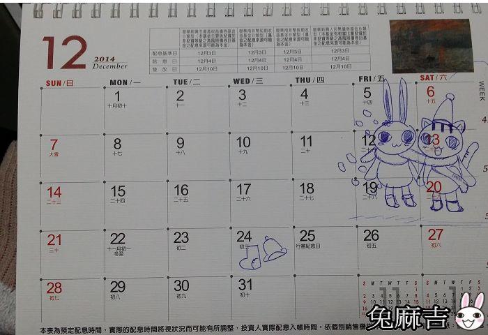 貓麻吉的行事曆 (12).jpg