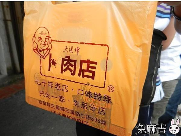 味珍香卜肉 (2).jpg