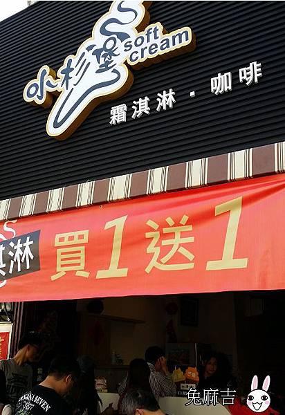 小杉堡霜淇淋 (3)(001).jpg