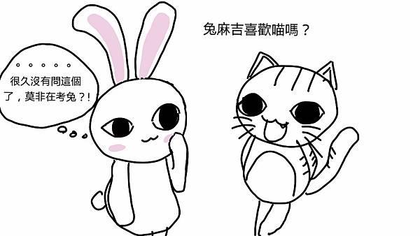 兔喜歡貓 (01).tiff