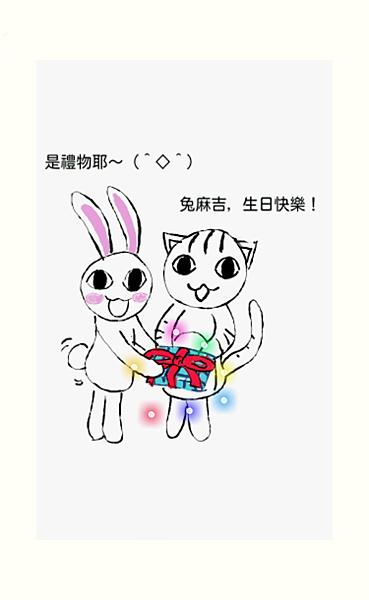 兔麻吉的生日禮物 (1).png