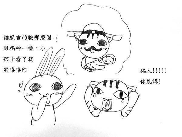 福神貓麻吉 (3).JPG