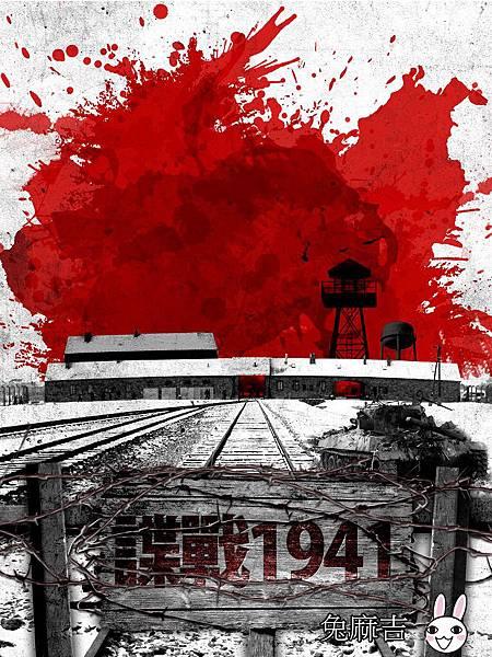 諜戰1941主視覺.jpg