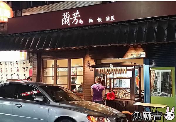 蘭芳麵食館 (28).jpg