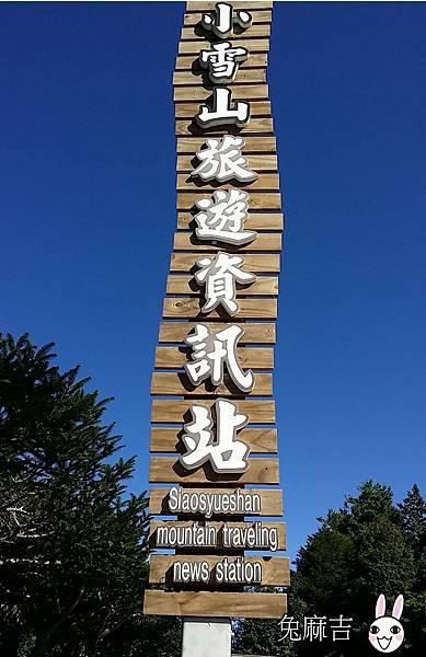 大雪山小雪山 (12).jpg