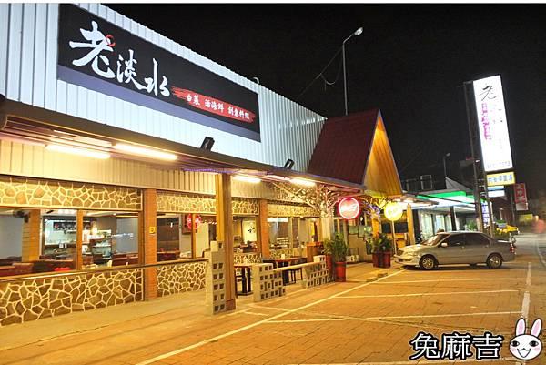 老淡水餐廳 (1).jpg