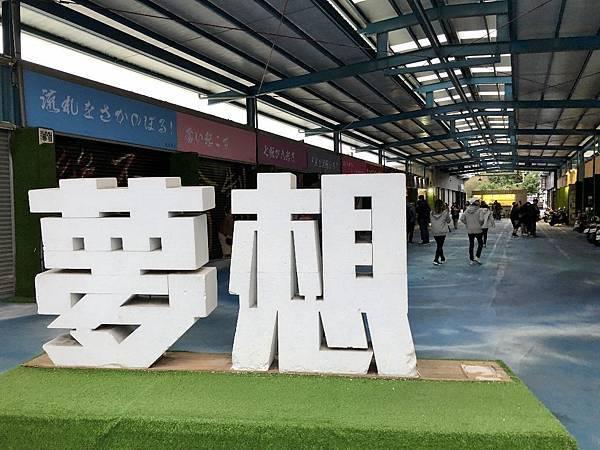 台中 夢想村 (6) (1024x768).jpg