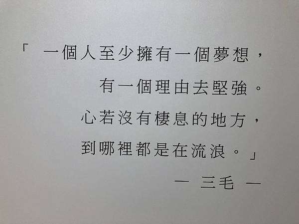 台中清水眷村及藝術中心 (11) (1024x768).jpg