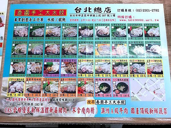 喬園水餃 (3).JPG
