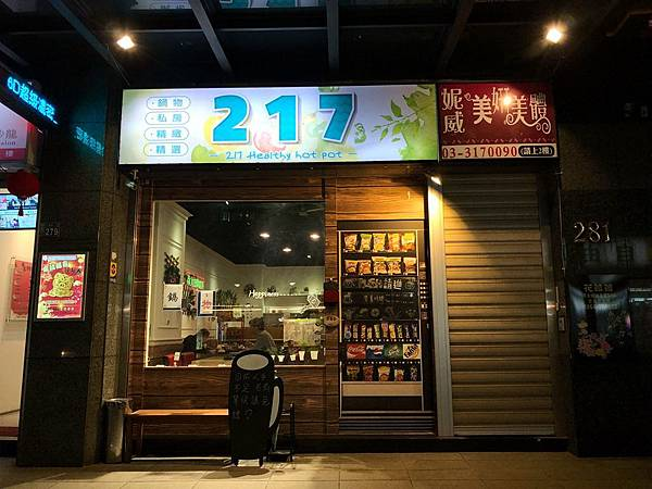 217 鍋物 (30).JPG